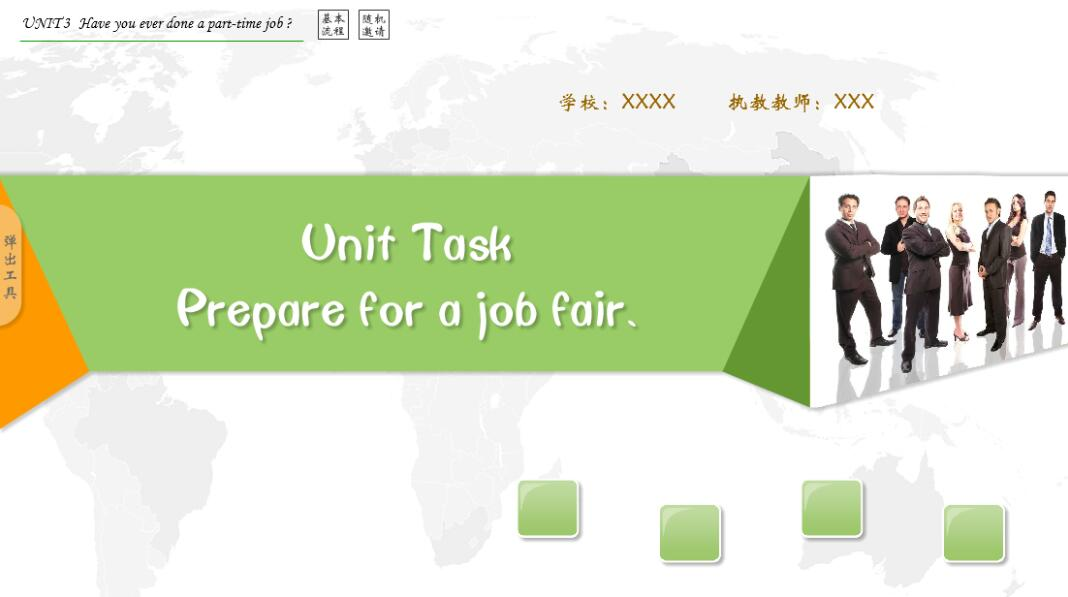 高等教育英语flash课件—UNIT 3——Have you ever done a part-time job ?